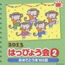 [CD] 2013 はっぴょう会 (2) おめでとうを100回