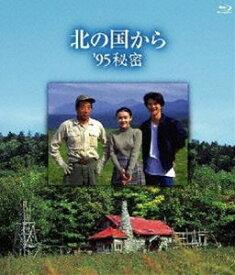 北の国から '95 秘密 Blu-ray Disc [Blu-ray]