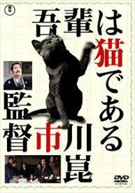 吾輩は猫である〈東宝DVD名作セレクション〉 [DVD]