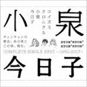 [CD] 小泉今日子/コイズミクロニクル(通常盤/SHM-CD)