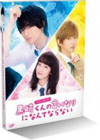 スペシャルドラマ『黒崎くんの言いなりになんてならない』 [DVD]