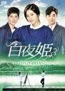[DVD] 白夜姫 DVD-BOX7