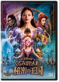 くるみ割り人形と秘密の王国 [DVD]