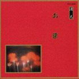 邦楽舞踊シリーズ 清元 お染 [CD]