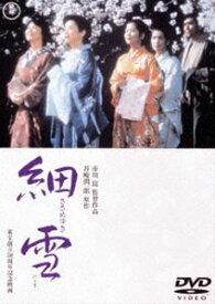 細雪[東宝DVD名作セレクション] [DVD]