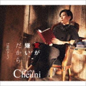[CD] チェウニ/愛が嫌いだから C/W 恋のドミノ