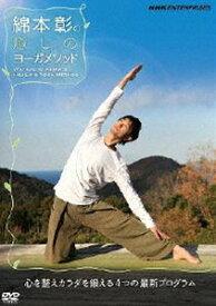 綿本彰の癒しのヨーガメソッド〜心を整えカラダを鍛える4つの最新プログラム〜 [DVD]