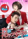 [DVD] 恋はドロップキック!〜覆面検事〜 DVD-BOX1
