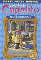 NHKプチプチアニメ カペリート