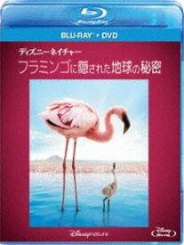 ディズニーネイチャー/フラミンゴに隠された地球の秘密 ブルーレイ+DVDセット [Blu-ray]