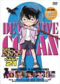 名探偵コナンDVD PART21 Vol.5 [DVD]