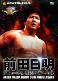 前田日明デビュー35周年記念DVD-BOX [DVD]