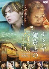 ナミヤ雑貨店の奇蹟 [DVD]