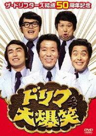 ザ・ドリフターズ結成50周年記念 ドリフ大爆笑 DVD-BOX [DVD]