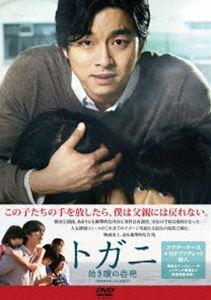 [DVD] トガニ 幼き瞳の告発〈オリジナル・バージョン〉