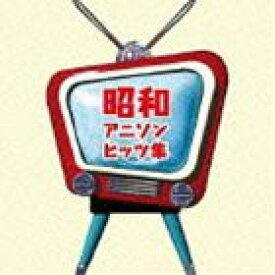 ザ プレミアム ベスト 昭和アニソンヒッツ集 [CD]