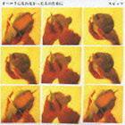 オーロラになれなかった人のために(CD)