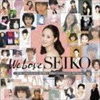 We Love SEIKO -35th Anniversary 松田聖子究極オールタイムベスト