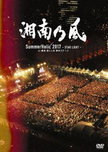 湘南乃風/SummerHolic 2017 -STAR LIGHT- at 横浜 赤レンガ 野外ステージ(初回限定盤) [DVD]