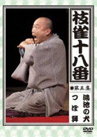 桂枝雀/枝雀の十八番 第五集 [DVD]