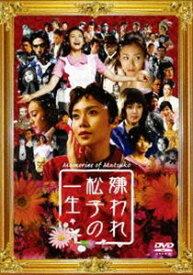 嫌われ松子の一生 【通常版】 [DVD]