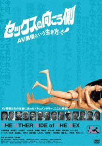 [DVD] セックスの向こう側〜AV男優という生き方