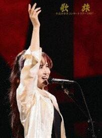 中島みゆき/歌旅 中島みゆきコンサートツアー2007 [DVD]