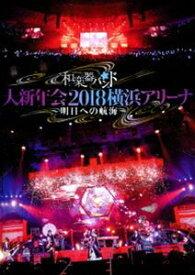 和楽器バンド 大新年会2018横浜アリーナ 〜明日への航海〜【通常盤】 [DVD]