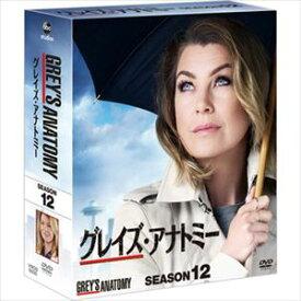 グレイズ・アナトミー シーズン12 コンパクトBOX [DVD]