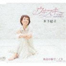 木下結子 / ウヰスキー/再会の街で/ノラ(ピアノ伴奏バージョン) [CD]