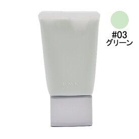 RMK ベーシック コントロール カラー N #03 グリーン (化粧下地) 30g