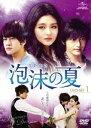 泡沫の夏 DVD-SET.1 [DVD]