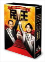 [DVD] 民王スペシャル詰め合わせ DVD BOX