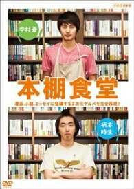 本棚食堂 DVD-BOX [DVD]