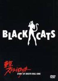 BLACK CATS/東京ストリートロッカー [DVD]