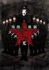 残酷歌劇『ライチ☆光クラブ』 [DVD]