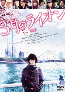 [DVD] 3月のライオン[前編]DVD 通常版