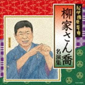 柳家さん喬 / 紀伊國屋寄席 柳家さん喬 名演集 [CD]