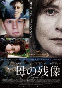 母の残像 [DVD]