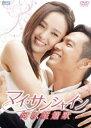 [DVD] マイ・サンシャイン〜何以笙簫默〜 DVD-BOX1