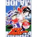 [DVD] メジャー 9th.Inning(最終巻)