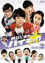 [DVD] 明日に向かってハイキック DVD-BOX 2