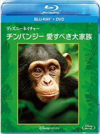 ディズニーネイチャー/チンパンジー 愛すべき大家族 ブルーレイ+DVDセット [Blu-ray]