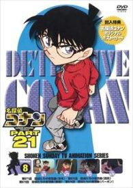 名探偵コナンDVD PART21 Vol.8 [DVD]