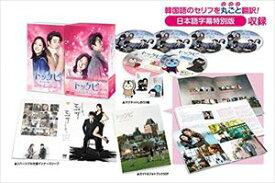 トッケビ〜君がくれた愛しい日々〜 DVD-BOX2 [DVD]
