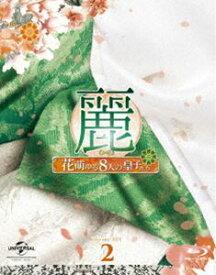麗<レイ>〜花萌ゆる8人の皇子たち〜 Blu-ray SET2【特典映像DVD付】 [Blu-ray]
