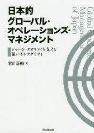 日本的グローバル・オペレーションズ・マネジメント ジャパン・クオリティを支える強いインテグリティ