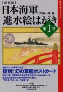 日本海軍進水絵はがき 第1巻 復刻版