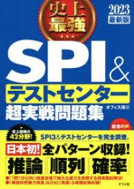 史上最強SPI&テストセンター超実戦問題集 2023最新版