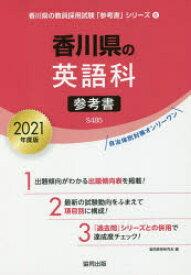 '21 香川県の英語科参考書
